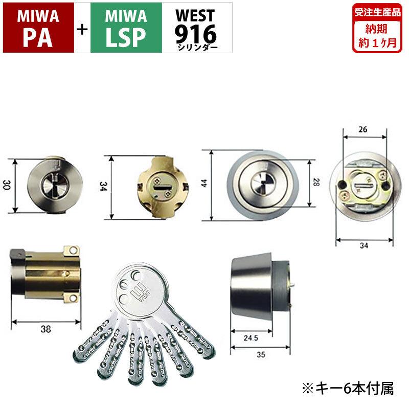 WEST 916リプレイスシリンダー MIWA PA+LSP交換用 2個同一キー シルバー 代引手料無料 送料無料 MIWA PA+LSP交換用シリンダー 鍵 カギ 美和ロック ウエスト 玄関 ドア 防犯グッズ