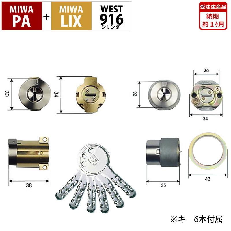 WESTリプレイスシリンダー916 MIWA PA+LIX交換用 2個同一キー シルバー 代引手料無料 送料無料 MIWA PA+LIX交換用シリンダー 鍵 カギ 美和ロック ウエスト 玄関 ドア 防犯グッズ