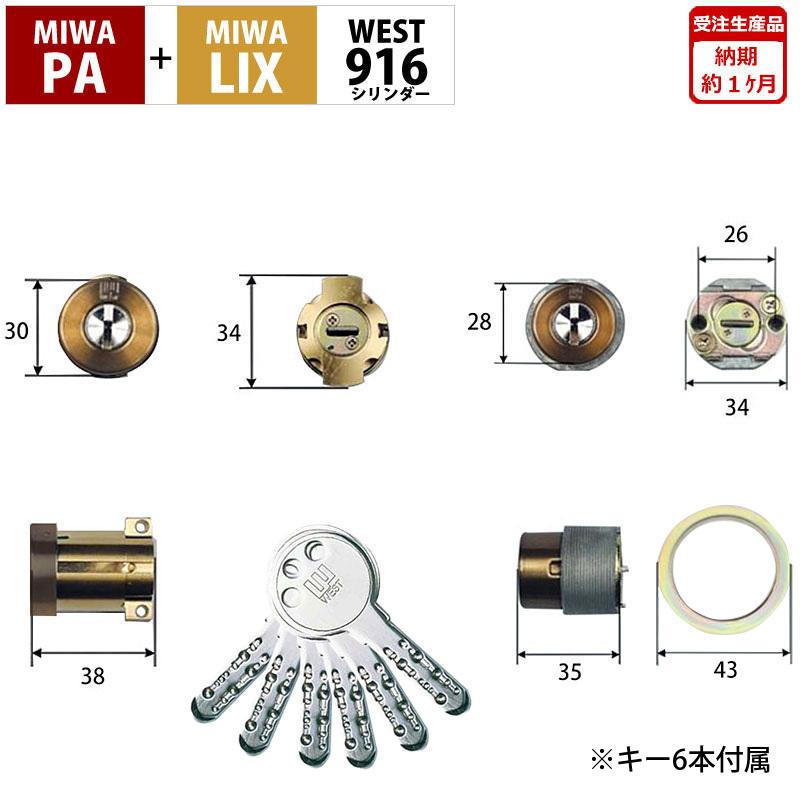 WESTリプレイスシリンダー916 MIWA PA+LIX交換用 2個同一キー ブロンズ 代引手料無料 送料無料 MIWA PA+LIX交換用シリンダー 鍵 カギ 美和ロック ウエスト 玄関 ドア 防犯グッズ