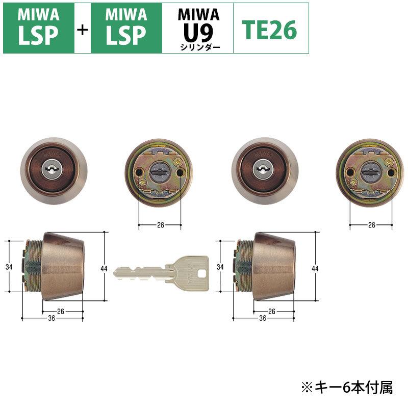 MIWA(美和ロック)交換用U9シリンダーLSP+LSP TE26 CB色 (MCY-440)2個同一キー 送料無料 鍵 カギ 玄関 ドア 防犯グッズ