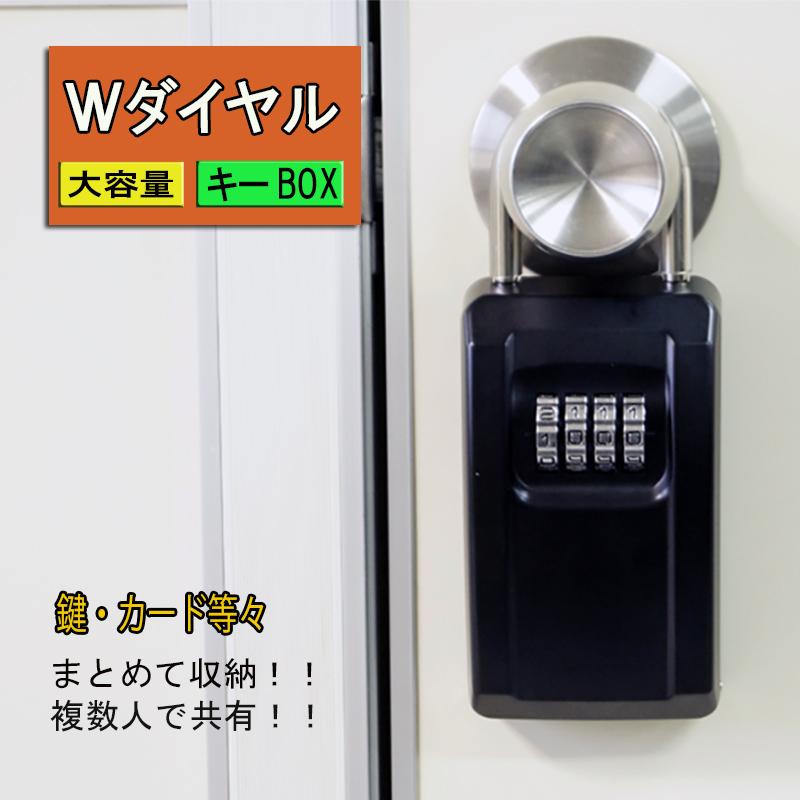 鍵の収納ボックス キーストックWダイヤル N-2362 送料無料 カギ キーボックス ノムラテック
