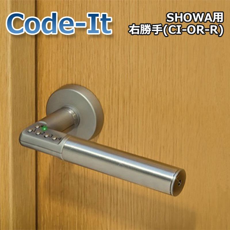 暗証番号式ドアハンドル Code-It(コードイット) SHOWA用 右勝手(CI-OR-R) 代引手料無料 送料無料 CL-50用 オートロックシステム レバーハンドル 玄関 防犯グッズ