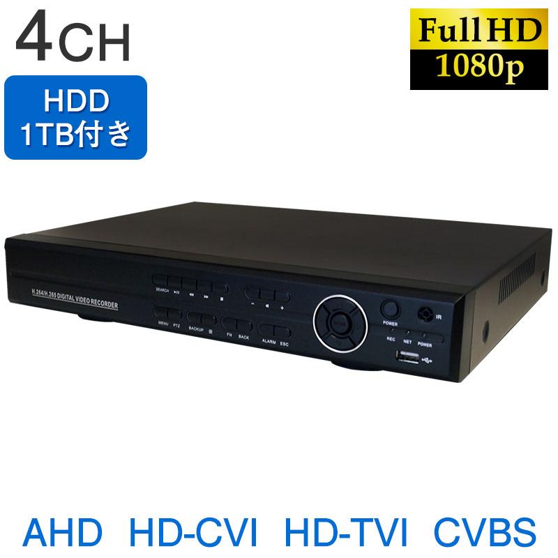 防犯カメラ 4CH 録画機 AHD/TVI/CVI/アナログ(CVBS) DVR レコーダー HDD1TB内蔵 ハードディスク付き LS-HVR9204