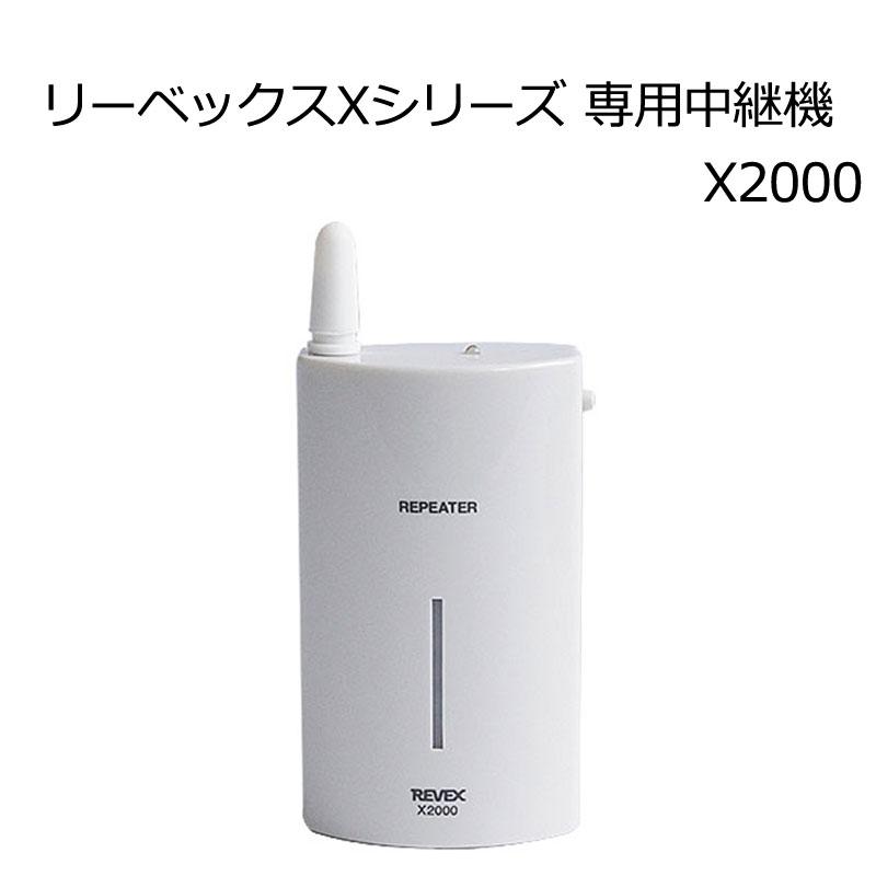 リーベックスXシリーズ専用中継機 X2000 送料無料 あす楽 中継器 REVEX