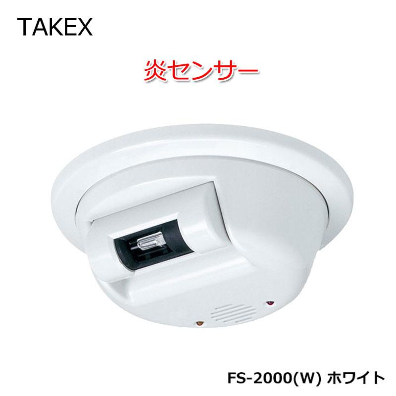 TAKEX 炎センサー FS-2000 紫外線検出方式 屋内用 ホワイト 代引手料無料 送料無料 火災 報知器 竹中エンジニアリング 防災グッズ