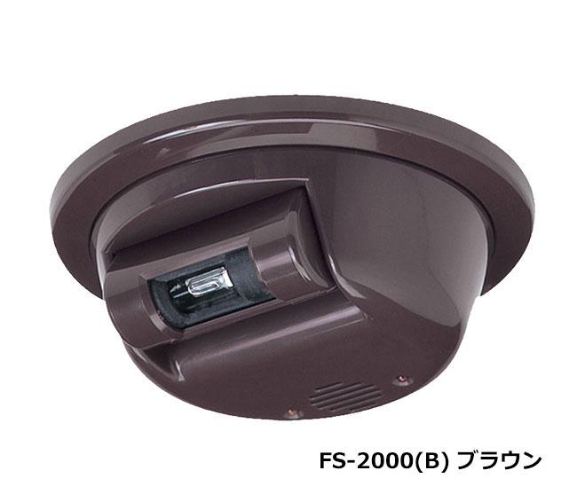TAKEX 炎センサー FS-2000 紫外線検出方式 屋内用 ブラウン 代引手料無料 送料無料 火災 報知器 竹中エンジニアリング 防災グッズ