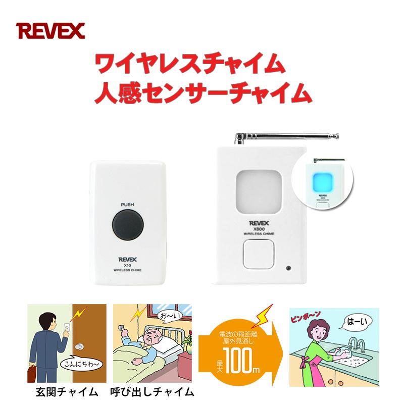 ボタンを押すだけで 来客や呼び出しをお知らせます 手数料無料 リーベックス X810 ワイヤレス呼び出しチャイム 送料無料 あす楽 REVEX Xシリーズ 押しボタン送信機 特定省電力 来客用 防犯 受信チャイム 新色