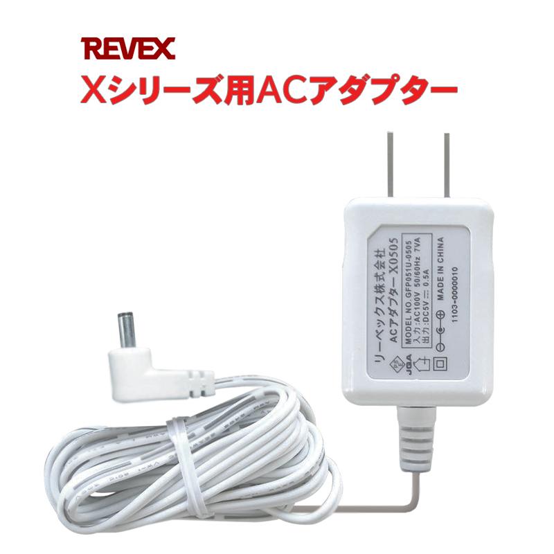 ワイヤレスXシリーズ受信チャイム専用ACアダプター REVEX 特定省電力ワイヤレスXシリーズ リーベックス X0505 ワイヤレス受信チャイム用ACアダプター 送料無料 来客用 現品 あす楽 防犯 全品送料無料 専用ACアダプター 100V