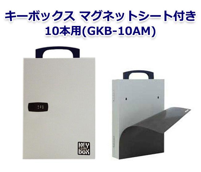 キーボックス(マグネットシート付き) 10本用(GKB-10A-M) 送料無料 あす楽 暗証番号でキーを管理! キー管理 カギ 鍵