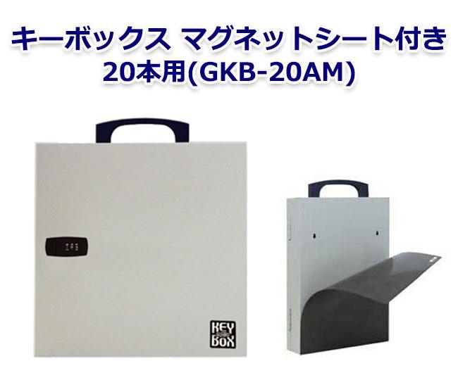 キーボックス(マグネットシート付き) 20本用(GKB-20A-M) 代引手料無料 送料無料 暗証番号でキーを管理! キー管理 カギ 鍵