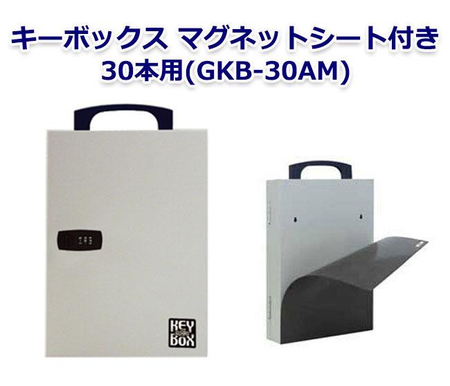 キーボックス(マグネットシート付き) 30本用(GKB-30A-M) 代引手料無料 送料無料 暗証番号でキーを管理! キー管理 カギ 鍵