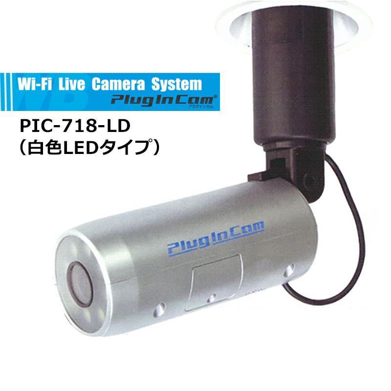 Wi-Fiライブカメラ Plugin Cam(プラグインカム) PIC-718-LD 代引手料無料 送料無料 監視カメラ 防犯カメラ