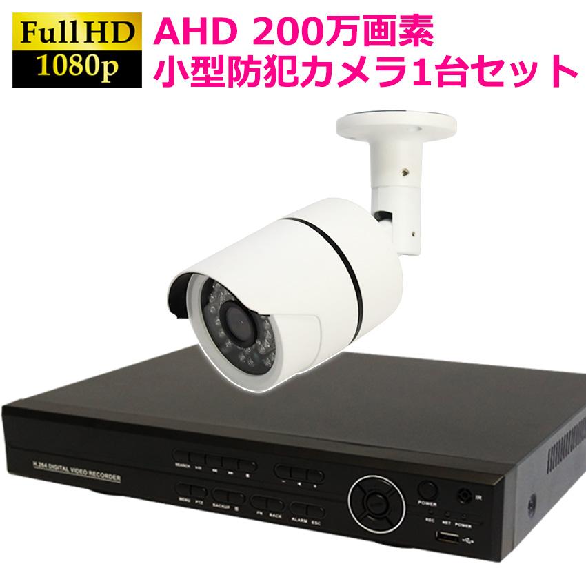 AHD200万画素 小型赤外線カメラ+4CH録画機 防犯カメラセット 1台セット 代引手料無料 送料無料 監視カメラ 屋外 防水 200万画素 AHD2.0カメラ 返金保証 2メガピクセル 暗視対応 DVR H.264 防犯カメラ