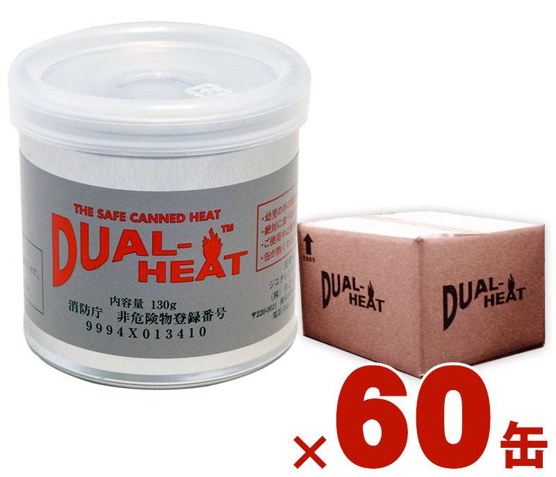 Dual Heat(デュアルヒート)小缶 60個セット 代引手料無料 送料無料 固形燃料 安全 防災グッズ