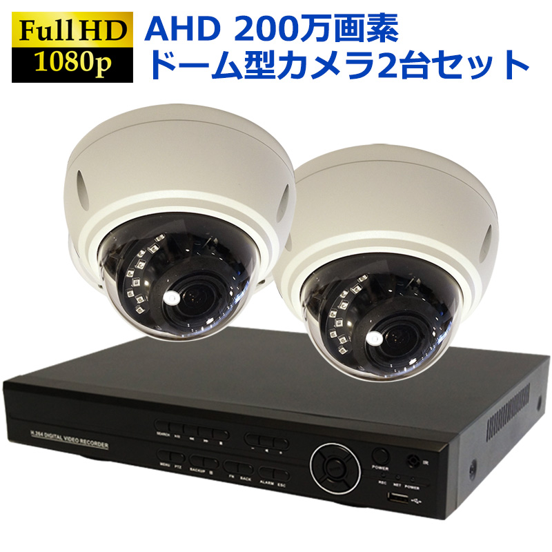 AHD200万画素 赤外線付きドームカメラ+4CH録画機 防犯カメラセット 2台セット 代引手料無料 送料無料 監視カメラ 2メガピクセル 暗視対応 返金保証 ドーム型 DVR H.264 防犯カメラ