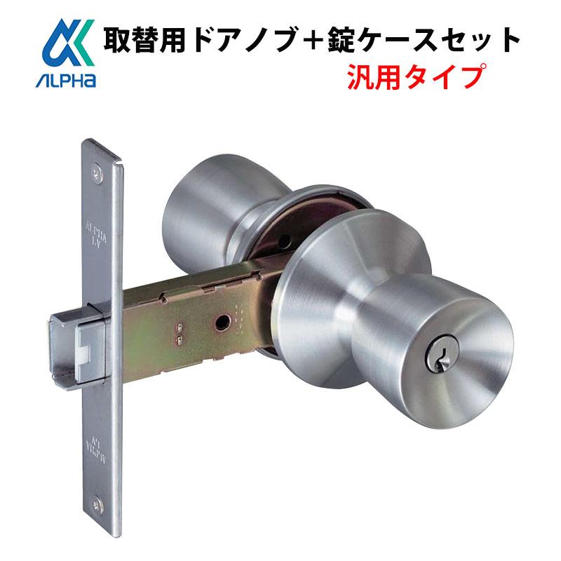 ALPHA(アルファ)交換用ケースロック(汎用タイプ) 33M05-TRW-32D-100-ALU 送料無料 ドアノブ 錠 取替 玄関 防犯グッズ