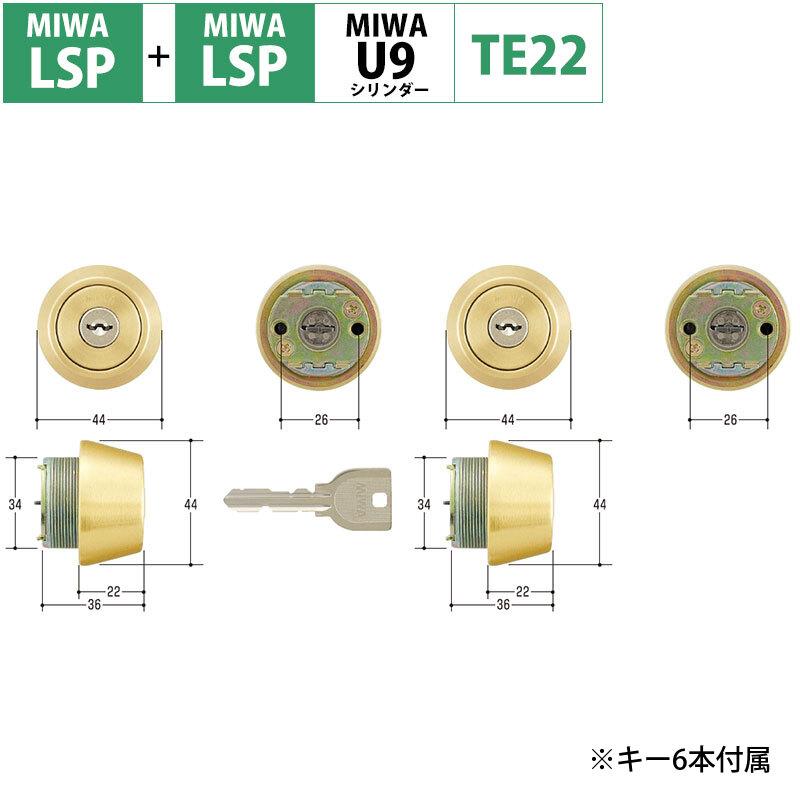 MIWA(美和ロック)交換用U9シリンダーLSP+LSP TE22 BS色(MCY-405)2個同一キー 送料無料 鍵 カギ 玄関 ドア 防犯グッズ