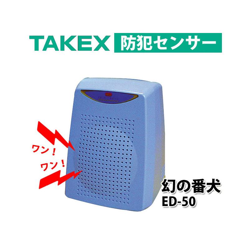 TAKEX防犯センサー 幻の番犬 ED-50 代引手料無料 送料無料 犬の吠える声だけでなく、森のメロディでBGM効果や来客報知にも使用できます。 セキュリティ アラーム 竹中エンジニアリング 防犯グッズ