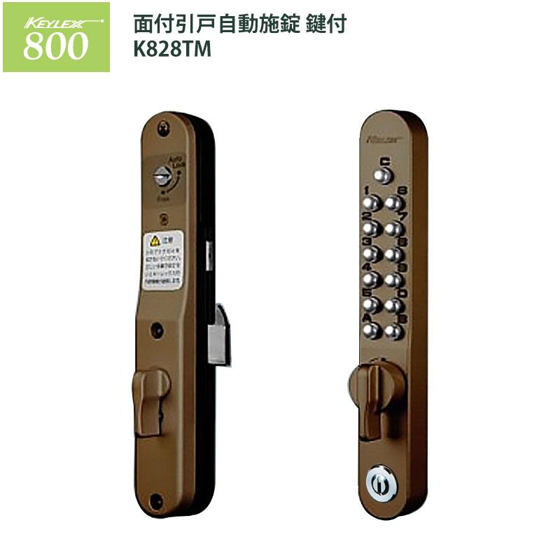 キーレックス800 面付引戸自動施錠 鍵付(キー2本付) K828TM アンバー 代引手料無料 送料無料 カギ KEYLEX 長沢製作所 ドア 補助錠 玄関 防犯グッズ