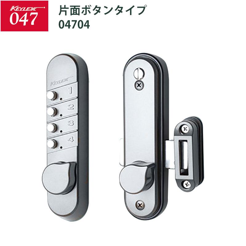キーレックス047 面付本締錠・片面ボタンタイプ 04704 メタリックシルバー 代引手料無料 送料無料 框の狭い扉にも取付できます。 鍵 カギ 補助錠 暗証番号 ドア 長沢製作所 玄関 防犯グッズ