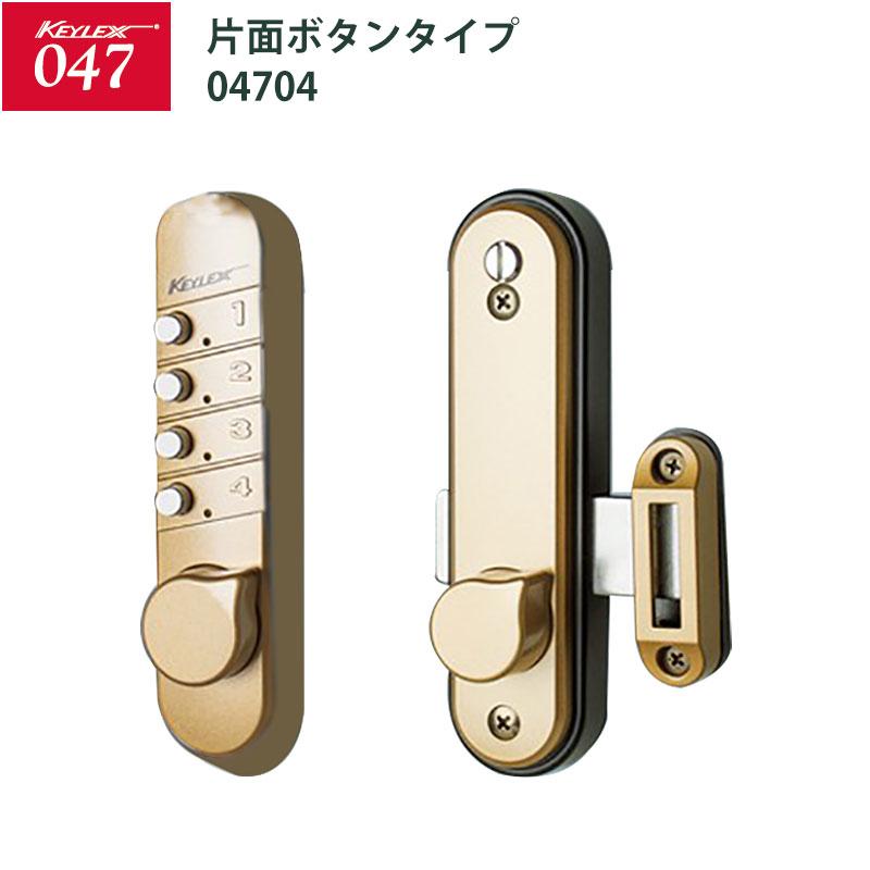 キーレックス047 面付本締錠・片面ボタンタイプ 04704 メタリックゴールド 代引手料無料 送料無料 框の狭い扉にも取付できます。 鍵 カギ 補助錠 暗証番号 ドア 長沢製作所 玄関 防犯グッズ