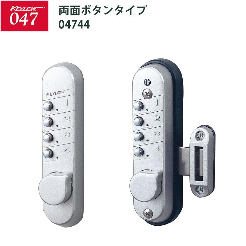 キーレックス047 面付本締錠・両面ボタンタイプ 04744 メタリックシルバー 代引手料無料 送料無料 コンパクトなので框の狭い扉にも取付できます。 鍵 カギ 補助錠 暗証番号 ドア 長沢製作所 玄関 防犯グッズ