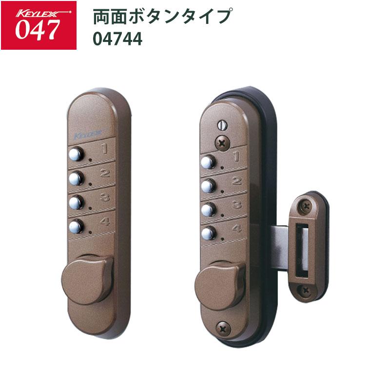 キーレックス047 面付本締錠・両面ボタンタイプ 04744 メタリックアンバー 代引手料無料 送料無料 コンパクトなので框の狭い扉にも取付できます。 鍵 カギ 補助錠 暗証番号 ドア 長沢製作所 玄関 防犯グッズ
