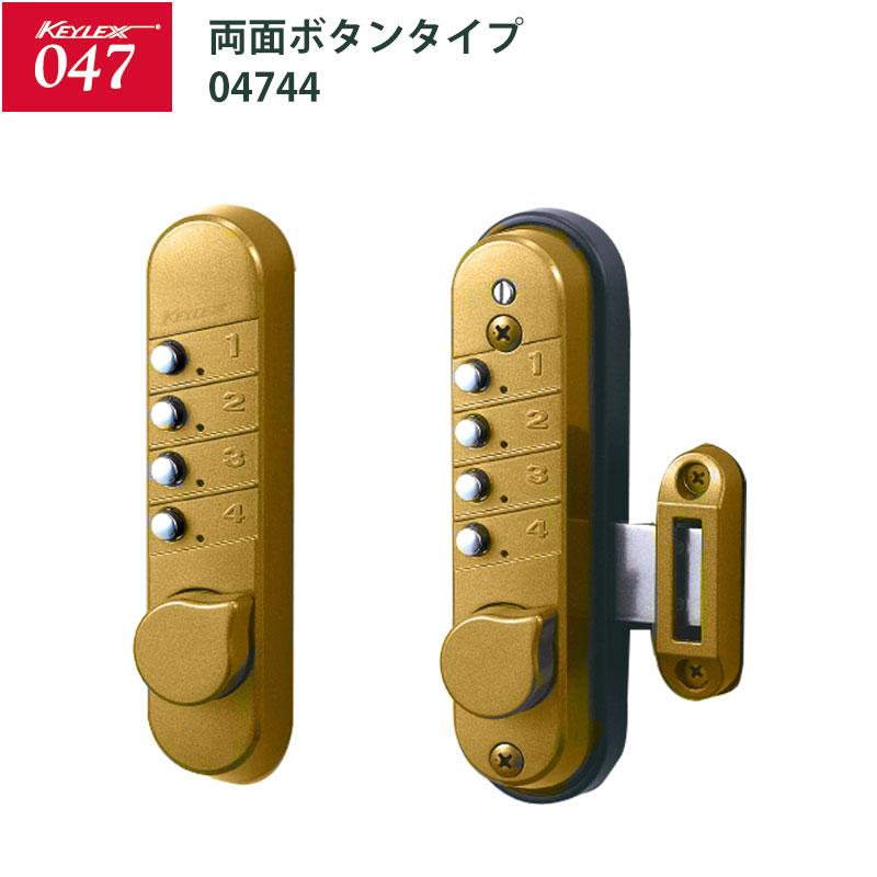 キーレックス047 面付本締錠・両面ボタンタイプ 04744 メタリックゴールド 代引手料無料 送料無料 コンパクトなので框の狭い扉にも取付できます。 鍵 カギ 補助錠 暗証番号 ドア 長沢製作所 玄関 防犯グッズ