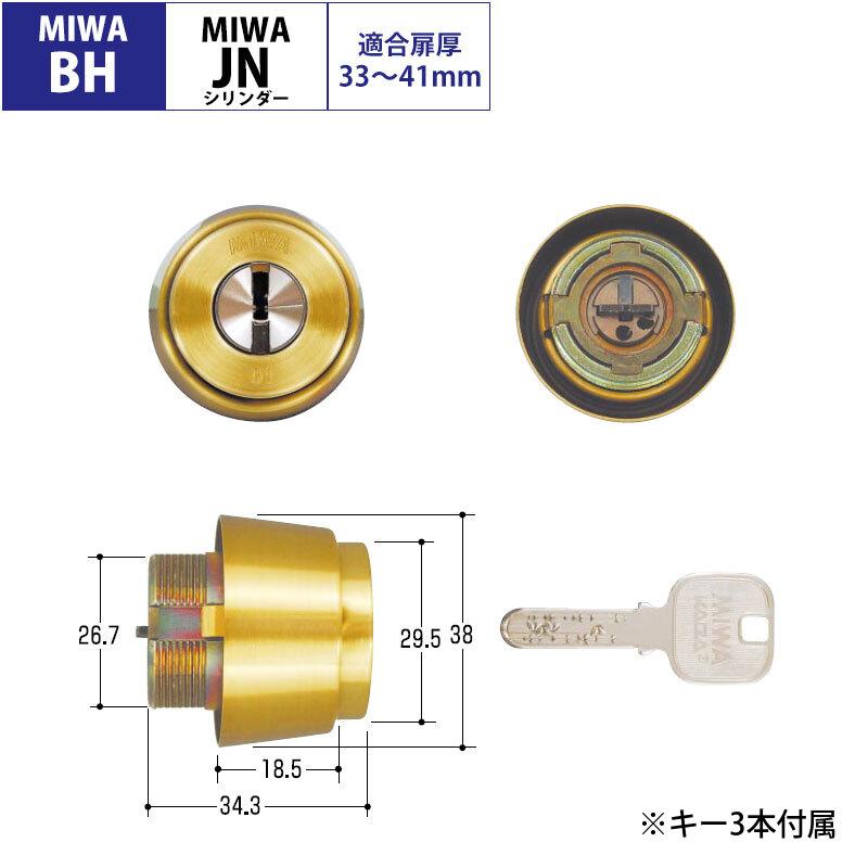 MIWA(美和ロック)交換用JNシリンダー DN仕様向け BH(DZ)用 BS色(MCY-244) 送料無料 MIWA BHタイプ交換用 鍵 カギ 錠 玄関 ドア 取替 防犯グッズ