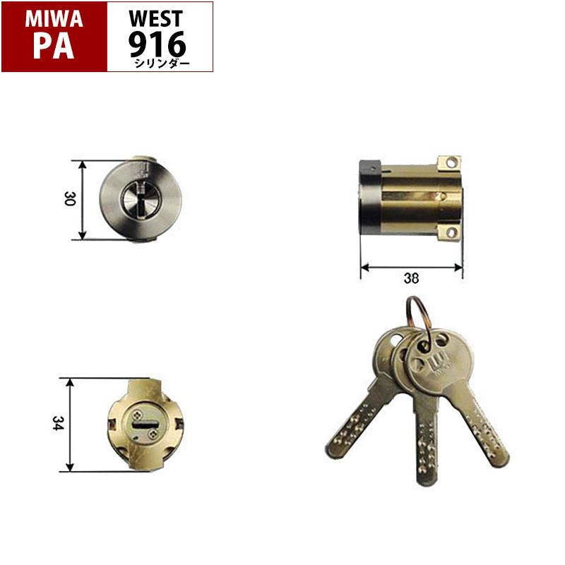 MIWA PA交換用 WEST 916リプレイスシリンダー 送料無料 WESTリプレイス交換用シリンダー 鍵 カギ 玄関 ドア 取替 ウエスト 防犯グッズ