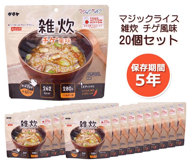 5年保存食アルファ米 マジックライス 雑炊 チゲ風味 20個セット 送料無料 非常食 サタケ 防災グッズ