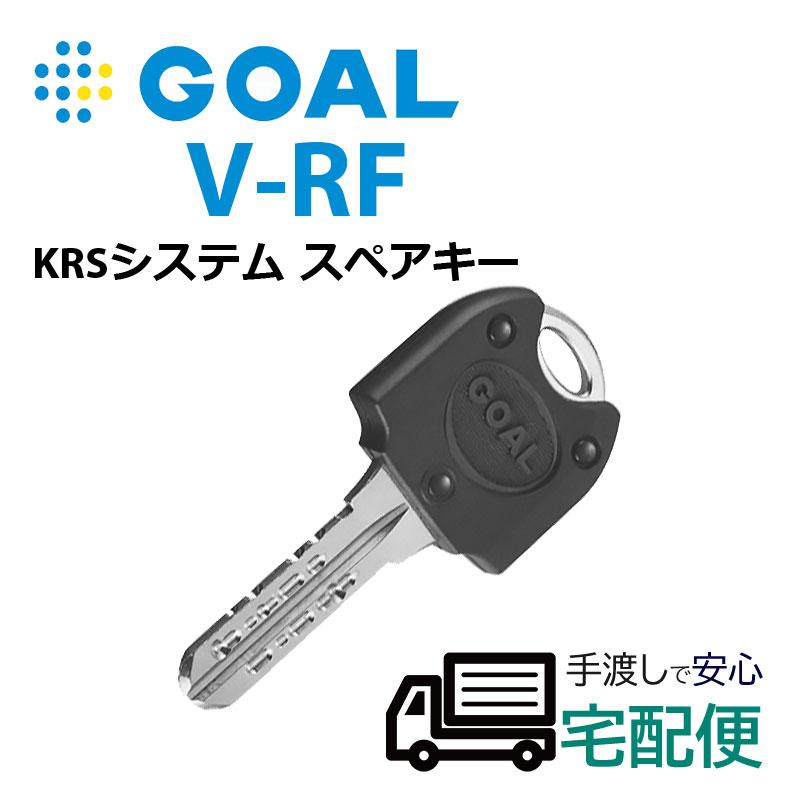 スペアキー 合鍵 の追加に メーカー純正子鍵 コカギ 海外輸入 です 作成 GOAL ゴール 激安超特価 子鍵 ディンプルキー V-RFキー 非接触キー メーカー純正 オートロック