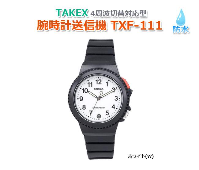 TAKEX 腕時計送信機 TXF-111(W) 4周波切替対応型 ホワイト 代引手料無料 送料無料 非常用押しボタン ワイヤレスシステム 防犯グッズ