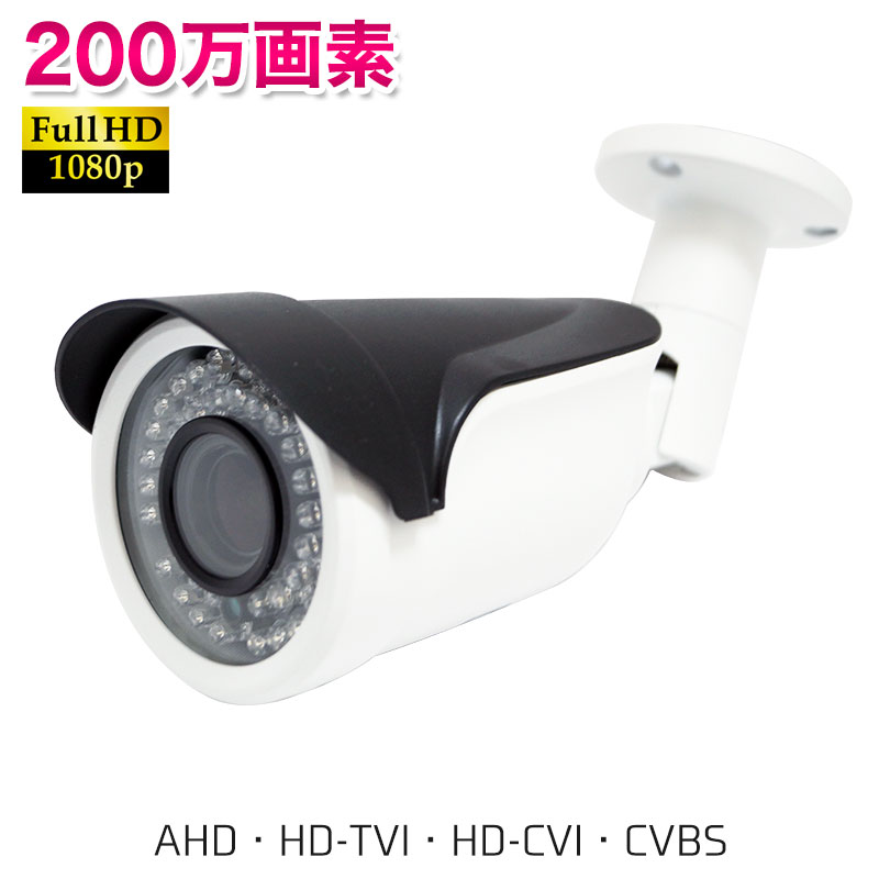 アナログ規格でAHD高画質200万画素映像が撮影可能 現金特価 スーパーSALE10%OFF 防犯カメラ 監視カメラ 屋外 家庭用 バレットタイプ4in1カメラ 新作アイテム毎日更新 2M UN-NB5201