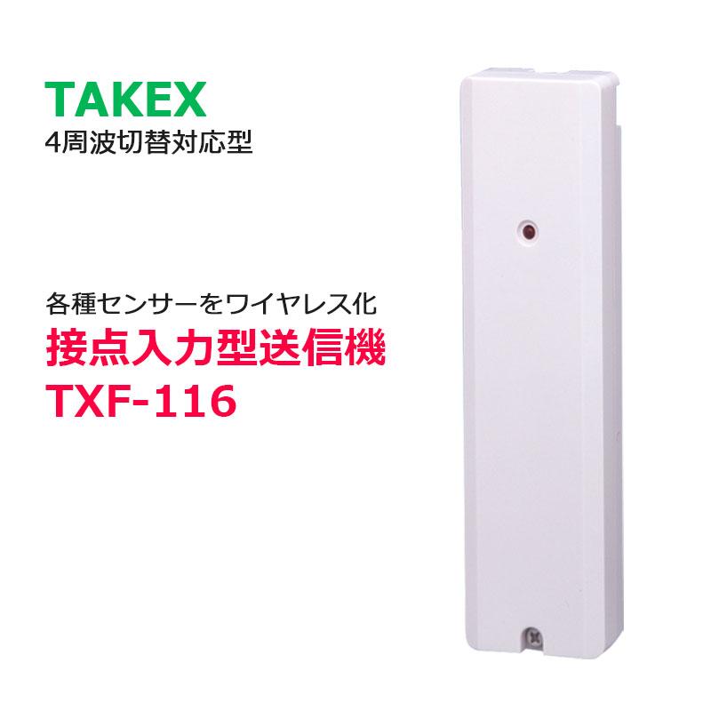 TAKEX 接点入力型送信機 TXF-116 4周波切替対応型 代引手料無料 送料無料 竹中エンジニアリング 小電力ワイヤレスシステム センサー 安全用品 防犯グッズ