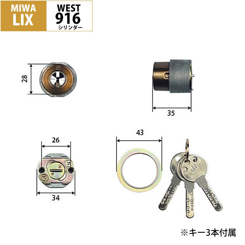 WESTリプレイスシリンダー916 MIWA LIX交換用 ブロンズ 送料無料 鍵 カギ 取替 美和ロック ウエスト 玄関 ドア 防犯グッズ