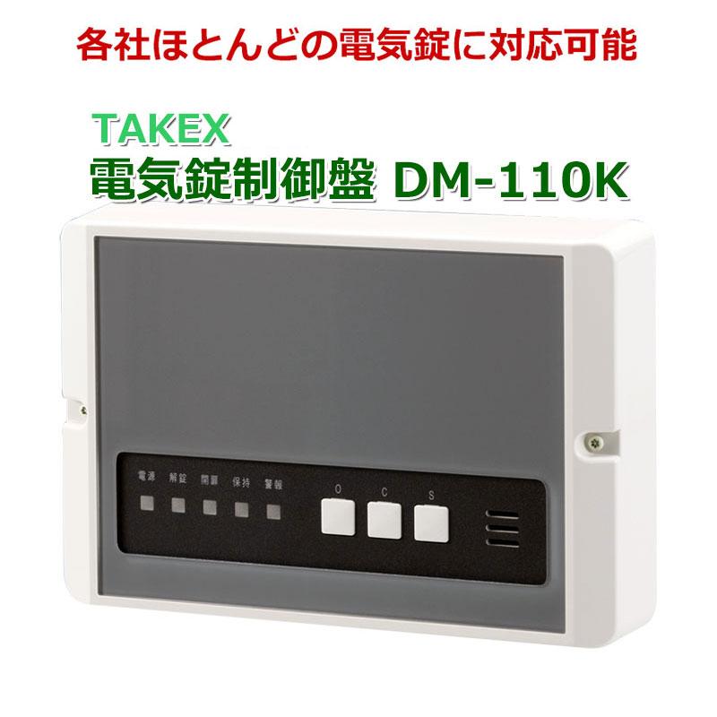 TAKEX 電気錠制御盤 DM-110K 代引手料無料 送料無料 入退出管理 システム 竹中エンジニアリング ACSシリーズ テンキー カードスイッチ 接続 防犯グッズ