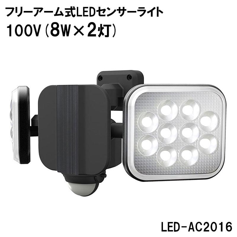 ムサシ RITEX フリーアーム式LEDセンサーライト 100V(8W×2灯)LED-AC2016 送料無料 あす楽 防犯 屋内 屋外 照明 防雨 musashi ライテックス コンセント式 AC100V 防犯グッズ