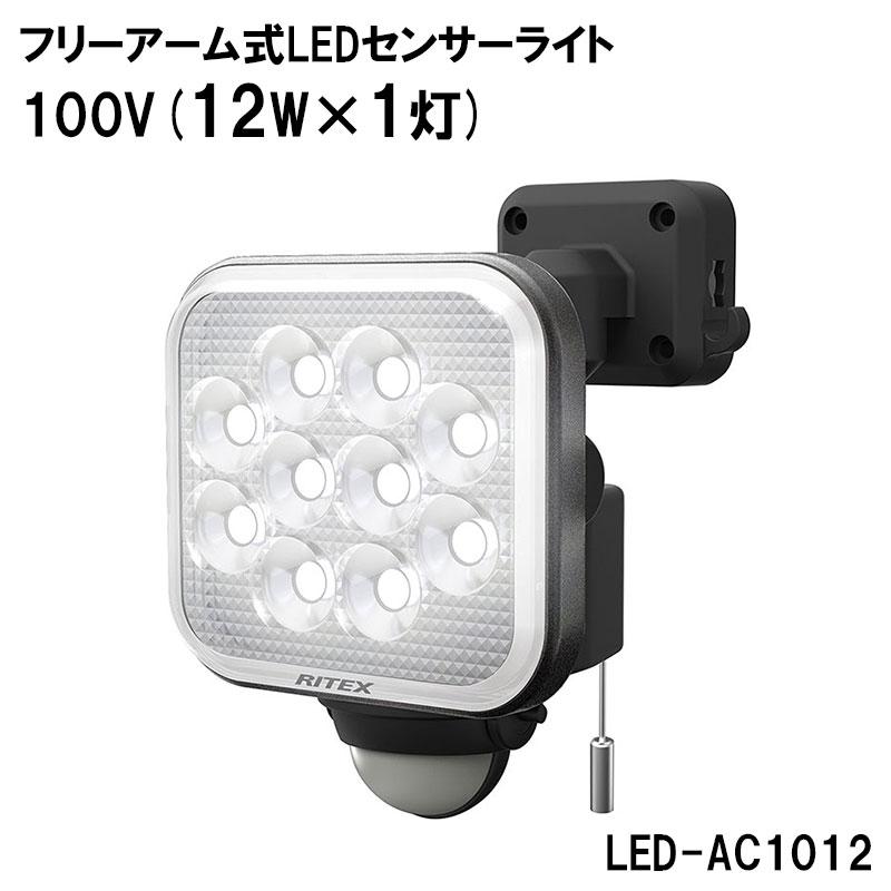 ムサシ RITEX フリーアーム式LEDセンサーライト 100V(12W×1灯)LED-AC1012 送料無料 あす楽 防犯 屋内 屋外 照明 投光器 防雨 musashi ライテックス コンセント式 AC100V 防犯グッズ