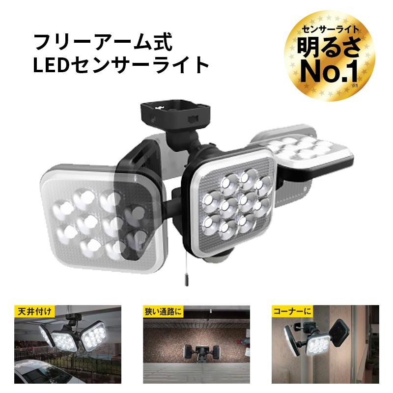 ムサシ RITEX フリーアーム式LEDセンサーライト 100V(12W×3灯)LED-AC3036 代引手料無料 送料無料 防犯 屋内 屋外 照明 投光器 防雨 musashi ライテックス コンセント式 AC100V 防犯グッズ