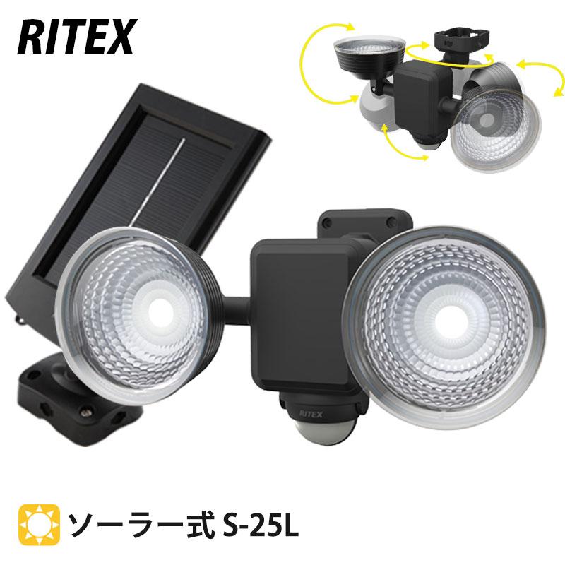 ムサシ RITEX フリーアーム式 LEDソーラーセンサーライト(1.3W×2灯)S-25L 送料無料 ソーラーライト 充電池式 防犯 屋内 屋外 照明 防雨 musashi ライテックス 防犯グッズ