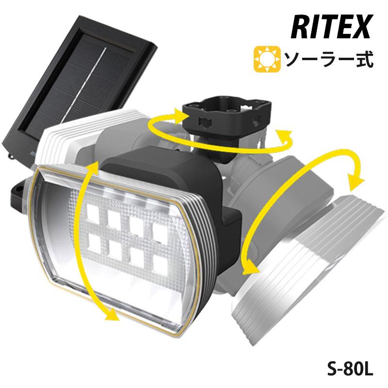 ムサシ RITEX フリーアーム式 LEDソーラーセンサーライト(8Wワイド)S-80L 送料無料 あす楽 ソーラーライト 充電池式 防犯 屋内 屋外 照明 防雨 musashi ライテックス 広範囲照射 防犯グッズ