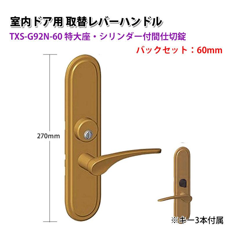 TOMFU(トムフ)室内用取替レバーハンドル特大座 TXS-G92N 60mm メタリックゴールド 送料無料 鍵 カギ 錠 ドア 取替用 交換 シリンダー付き 間仕切り 長沢製作所