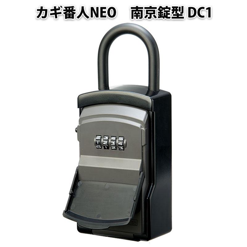 キーボックス カギ番人NEO(ネオ) 南京錠型DC1 送料無料 あす楽 鍵 保管 受け渡し keiden