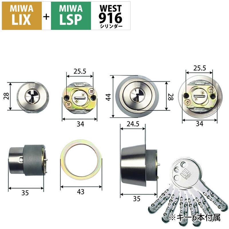 WESTリプレイスシリンダー916 MIWA LIX+LSP交換用 2個同一キー 代引手料無料 送料無料 鍵 カギ 取替 美和ロック ウエスト 玄関 ドア 防犯グッズ