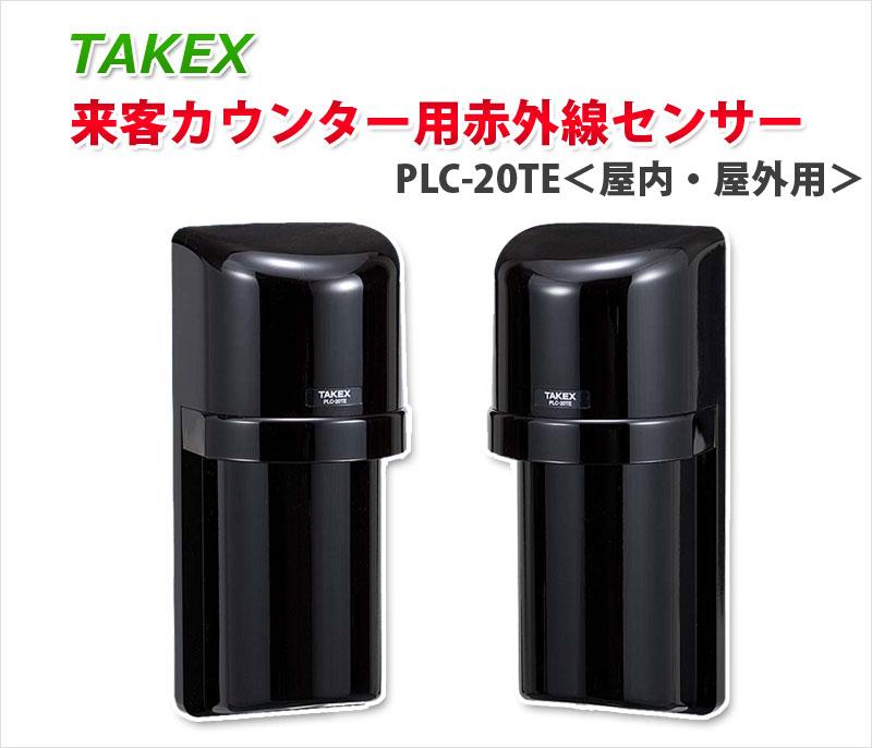 TAKEX 来客カウンター用赤外線センサー PLC-20TE 代引手料無料 送料無料 竹中エンジニアリング 屋内 屋外 出入管理機器 防犯グッズ