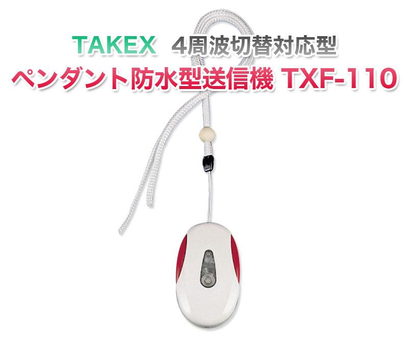 【スーパーSALE中10%OFF!+ポイント10倍!】TAKEX ペンダント防水型送信機(4周波切替対応型) TXF-110 タケックス 押しボタン防水型 送信機 小電力ワイヤレスシステム 防犯グッズ