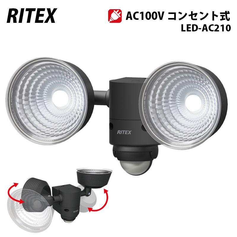 ムサシ RITEX LEDセンサーライト 100V(5W×2灯)LED-AC210 送料無料 あす楽 屋外 防犯 ライテックス musashi AC100V コンセント式 防雨構造 IP44 広角 広範囲 防犯グッズ