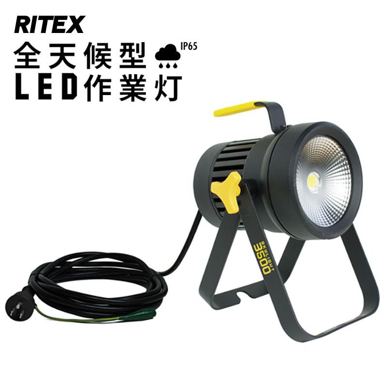 ムサシ RITEX 全天候型LED作業灯(投光器) スカイライト30W WT-2500 代引手料無料 送料無料 musashi ライテックス SKYLIGHT IP65 屋内 屋外 AC100Vコンセント式 作業用ライト