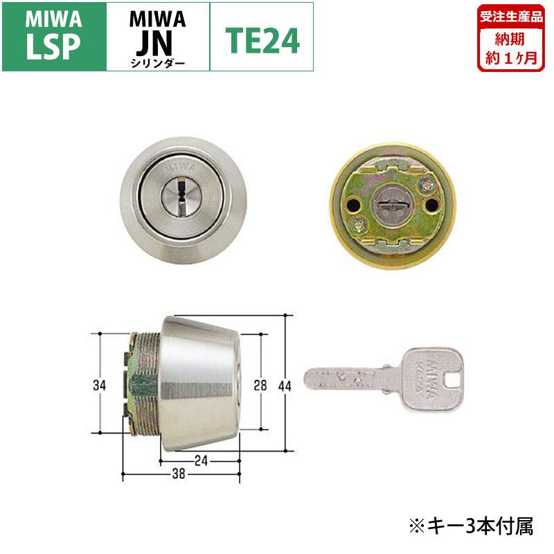 MIWA(美和ロック)交換用JNシリンダーLSP用 TE24 ST色 送料無料 鍵 カギ 取替 玄関 ドア 防犯グッズ